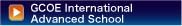 グローバルCOEアドバンスドスクール