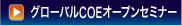 GCOEオープンセミナー