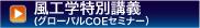 風工学特別講義(グローバルCOEセミナー)